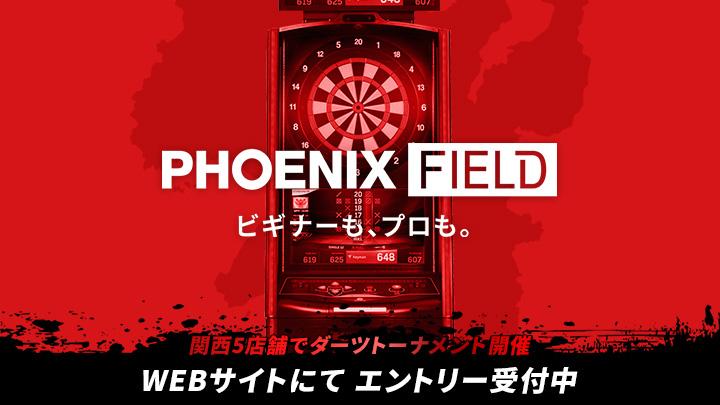 公式ダーツスポット「PHOENIX FIELD」誕生!