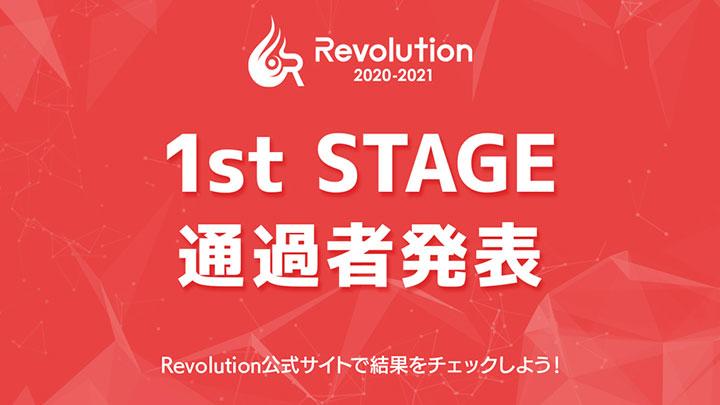 Revolution 2020-2021